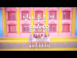 SONAMOO - 넘나 좋은 것 MV Trailer