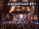 Владимир Маркин Я готов целовать песок Дискотека 80х