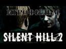 Silent Hill 2 ИГРОФИЛЬМ RUS