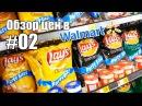Обзор цен в Walmart 02 Чипсы и закуски Жизнь в США