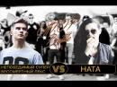 OffTOP Battle 1/4: HATA - Непобедимый Супер Бессмертный Лекс