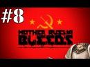 Mother Russia Bleeds - Part 8 Ending - Let's Play Mother Russia Bleeds