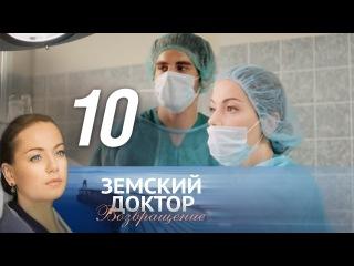 Земский доктор. Возвращение. Серия 10 (2013)