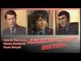 Фильм Следствие ведут знатоки. Дело 6 Шантаж_2 серии_1972 детектив, криминал.