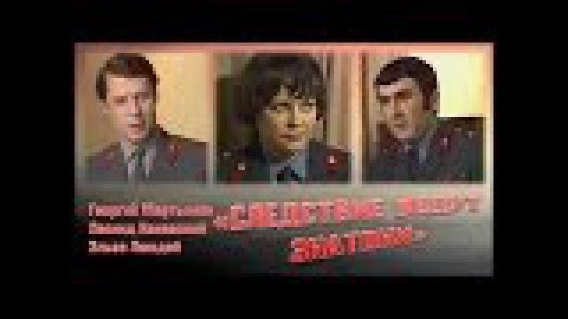 Фильм Следствие ведут знатоки. Дело 6 Шантаж_2 серии_1972 (детектив, криминал).