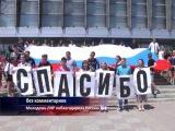 ГТРК ЛНР.Молодежь ЛНР поблагодарила Россию за помощь.12 июня 2015
