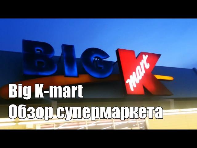 Обзор супермаркета Big K-mart - Жизнь в США