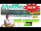 #MoWa Обзор проекта | 3% в день пожизненно | Депозит 10$