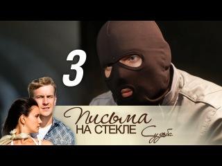 Письма на стекле. Судьба. Серия 3 (2015)