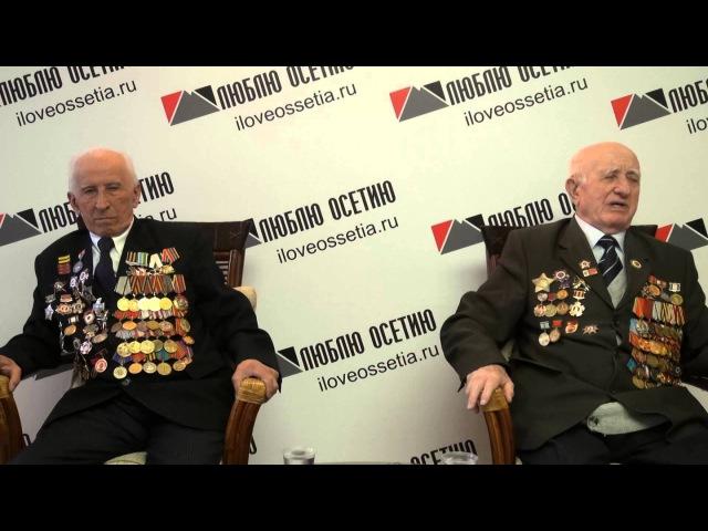 Ветераны ВОВ Яхъя Хадонов и Хизир Гулуев в гостях у Люблю Осетию.