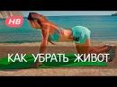 Как Убрать Живот Упражнения на Пресс для Девушек Елена Силка