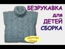 Вязание спицами. Пончо / безрукавка для детей СБОРКА knitting