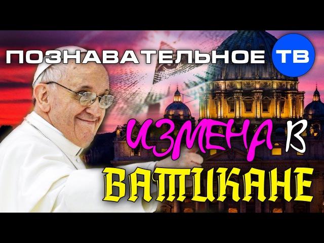 Измена в Ватикане (Познавательное ТВ, Ольга Четверикова)