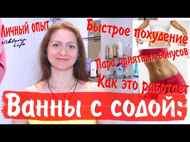 Содовые ванны Быстрое похудение и пара приятных бонусов | Как это работает и личный опыт