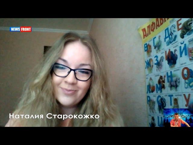 Наталия Старокожко: Стадное зомбирование на Украине идет очень хорошо