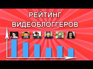 Популярные Видеоблоггеры - Народный Рейтинг | Школа ВидеоБлоггеров