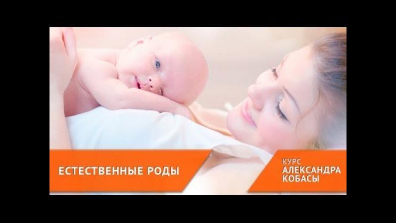 Дыхание в родах: период схваток [курс ЕСТЕСТВЕННЫЕ РОДЫ]