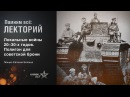 Лекция Евгения Белаша Локальные войны 20-30-х годов. Полигон для советской брони