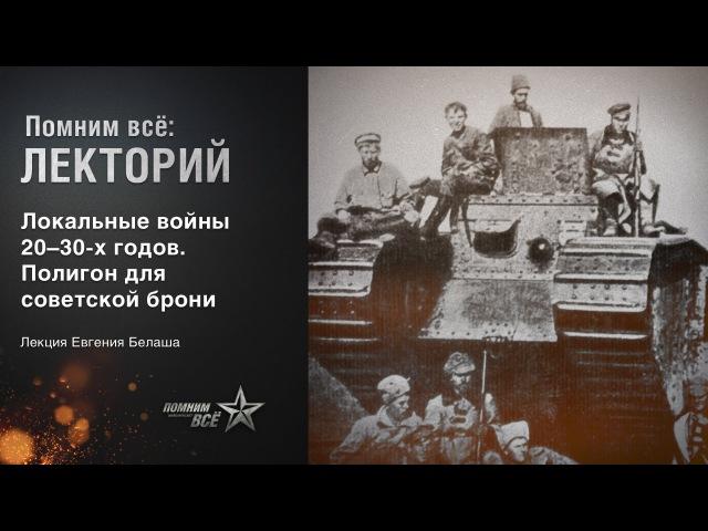Лекция Евгения Белаша