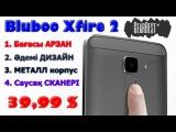 Ең әдемі ультрабюджетті смартфон Bluboo Xfire 2. Gearbest дүкенінен
