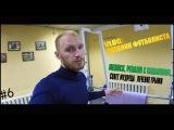 VLOG: Дневник Футболиста. 2 Сезон #6 Мениск, Реванш с Сахалином, треним в тренажерке, лечение грыжи