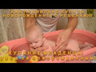 Уход за новорожденным. Как правильно купать новорожденного ребенка? ПОЛУЧИТЕ ОТВЕТЫ НА СВОИ ВОПРОСЫ!