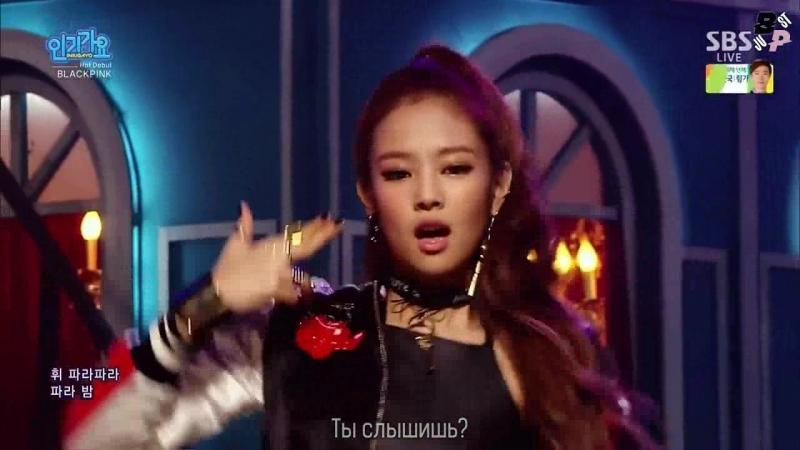 [JBP] BLACKPINK - WHISTLE @ SBS Inkigayo [рус.саб]