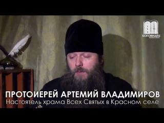 Общение с другом баптистом. Протоиерей Артемий Владимиров