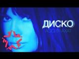 Ассия Ахат - Диско (lyric video)