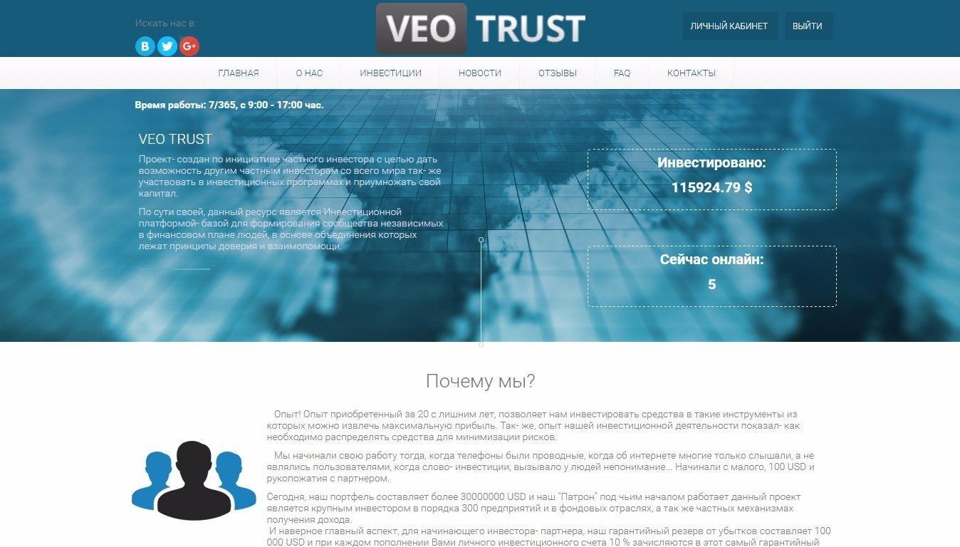 Veo Trust