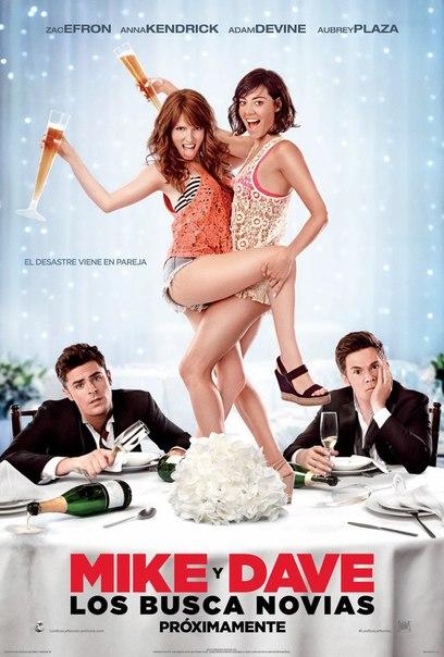 Свадебный угар (2016)