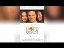 Лепестки надежды (2003)   Hope Springs