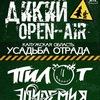 ДИКИЙ OPEN-AIR - 17,18,19 июля!