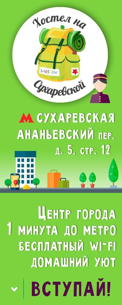 Хостел на Сухаревской   Хостел в центре Москвы   ВКонтакте 5b5c8f82fe0