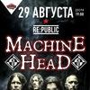 29.08.2015 - Machine Head в Минске