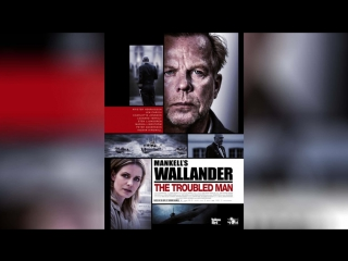 Валландер (2005