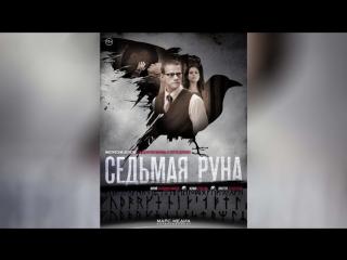 Седьмая руна (2014) |