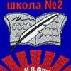 """МБОУ """"СОШ №2 им.М.В.Фрунзе"""""""