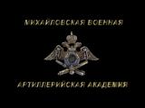 Михайловская военная артиллерийская академия (МВАА) Испытания абитуриентов 2016 (Учебный центр, г. Луга)