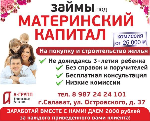 Займ под мат капитал новосибирск