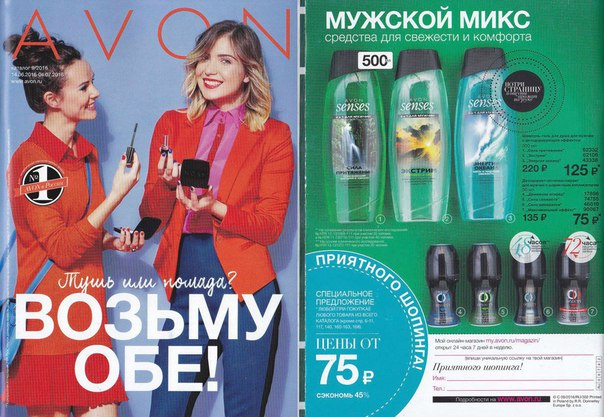 действующий каталог эйвон россия смотреть онлайн
