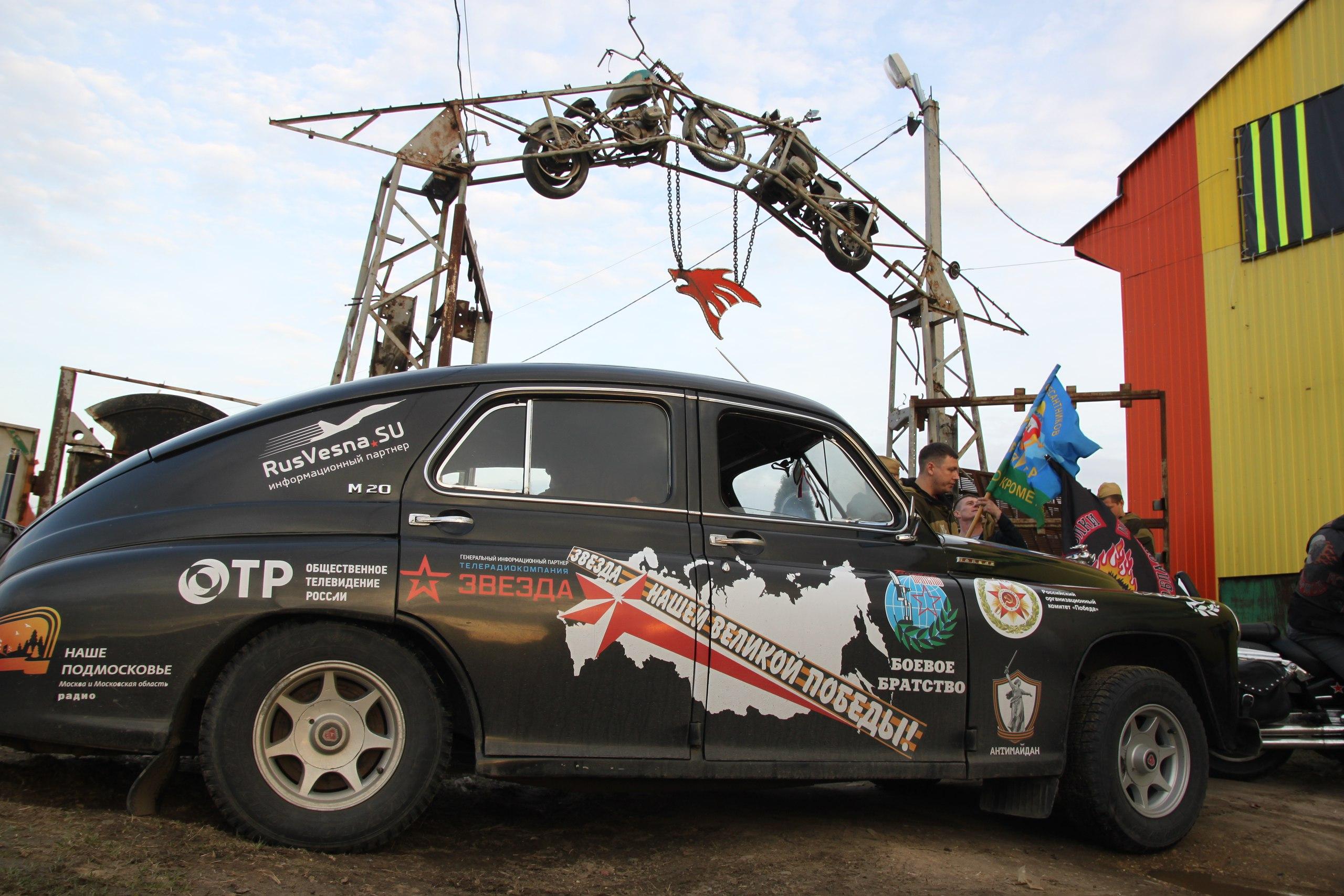 Всероссийский автопробег «Звезда Великой Победы» прибыл в Тверскую область / фото