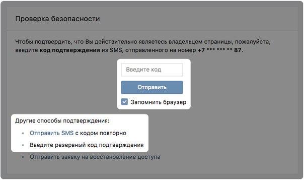 Ввод кода подтверждения в процессе авторизации
