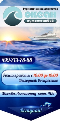 Турагентство Куда ру - Зеленоград г, корп 4 6-4 7, ТЦ