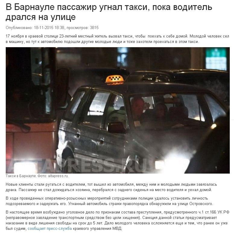 статья об угоне автомобиля без цели хищения большинства них