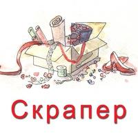 http://scraper.com.ua/