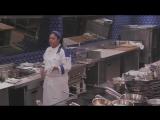 Адская кухня/Hell's Kitchen (2005 - ...) Фрагмент №3 (сезон 13, эпизод 8)