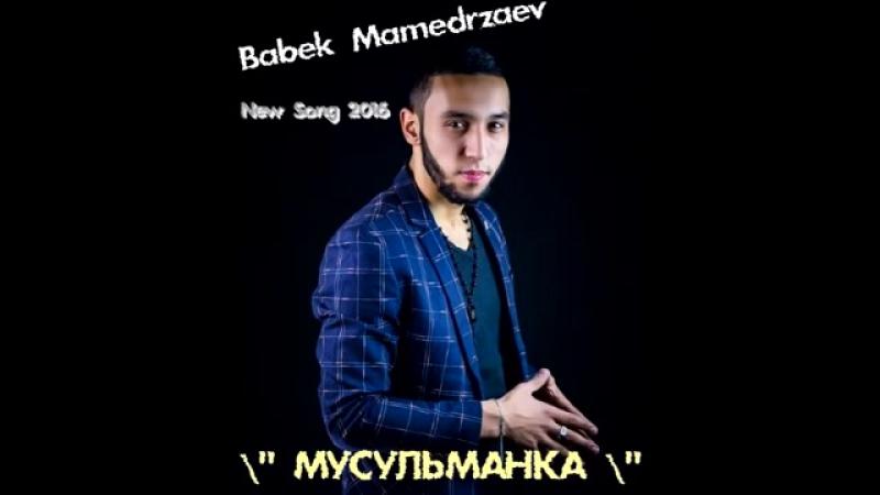 Babek Mamedrzaev – Мусульманка 2016 (1) » Freewka.com - Смотреть онлайн в хорощем качестве