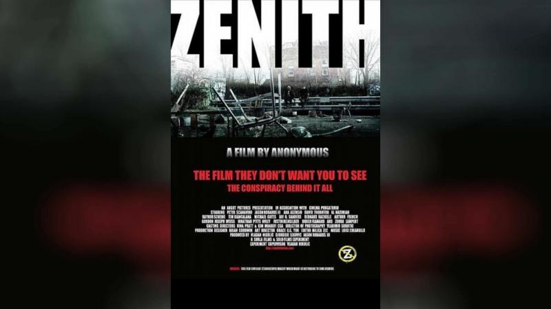 Зенит (2010) | Zenith