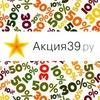 Акции и скидки в Калининграде - Akciya39.ru